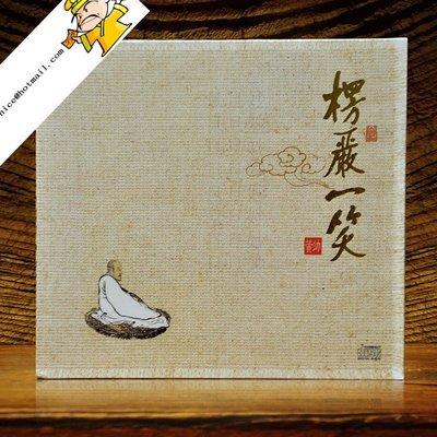 旦旦妙 楞嚴一笑黃帥正版發燒碟佛教音樂唱片光盤光碟佛歌佛曲禪樂車載CD