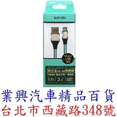 KINYO 魚網編織 交錯格紋 極速充電傳輸線 Micro USB  USB~B08  ~業興汽車 ~