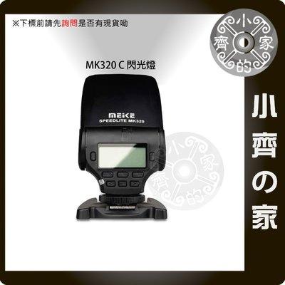美科 MK-320 MK320 迷你 閃燈 閃光燈 LED補光燈 對焦輔助燈 支援 Nikon i-TLL 小齊的家