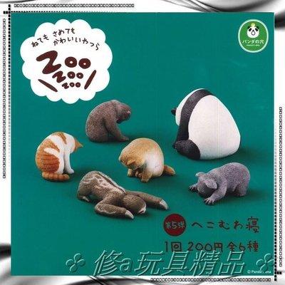 ✤ 修a玩具精品 ✤ ☾日本扭蛋☽ T-ARTS 熊貓之穴 休眠動物 5 全6款 我只是被柯南射到了..