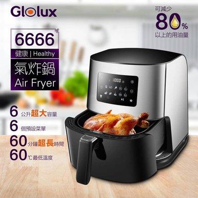 Glolux氣炸鍋 6L大容量 1500W 無油 烘焙 空氣炸鍋 贈料理噴油瓶