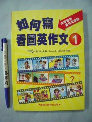 【姜軍府】《如何寫看圖英作文 (1) 》升大學學測英作文題型!2012年 劉毅主編 學習出版 英語英文