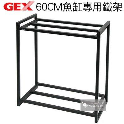 小郭水族-日本 GEX 五味【60CM魚缸專用鐵架(黑)】60P魚缸 超白缸 專用 下櫃
