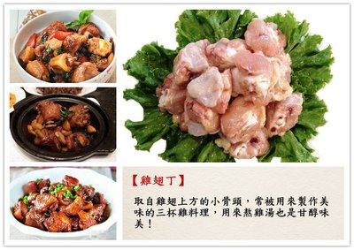 【生鮮雞翅丁 600克】適合製作三杯雞 熬湯甘醇甜美 每日新鮮電宰『即鮮配』新鮮宅配