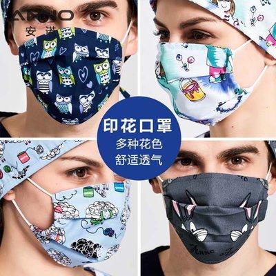 【制服工廠店】安諾口罩時尚印花滌棉透氣鬆緊帶口罩醫生護士醫護口罩兒童醫院