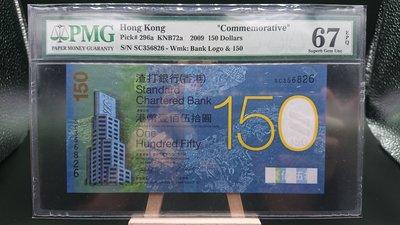 渣打150紀念鈔 靚號無47 PMG67分高分之選 全新直版