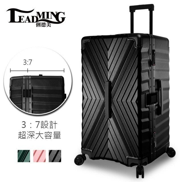 加賀皮件 Leadming X-SPORT 多色 運動版 鋁框 胖胖箱 旅行箱 30吋 行李箱