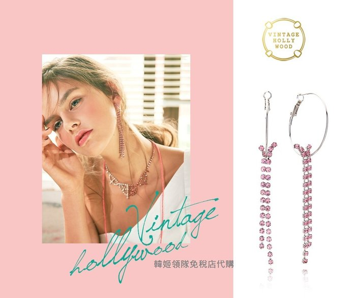 [免稅店代購] 韓國VINTAGE HOLLYWOOD 水晶垂墜式耳環 Hoop Crystal 粉/黑二色