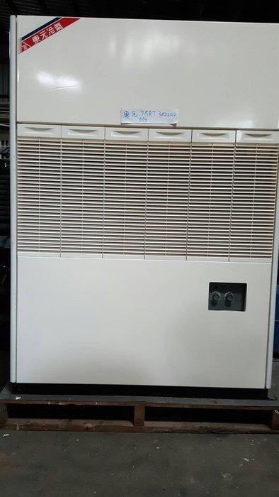 (大台北)中古東元7.5RT風管型水冷箱型機3φ220V(編號:TE1051104)