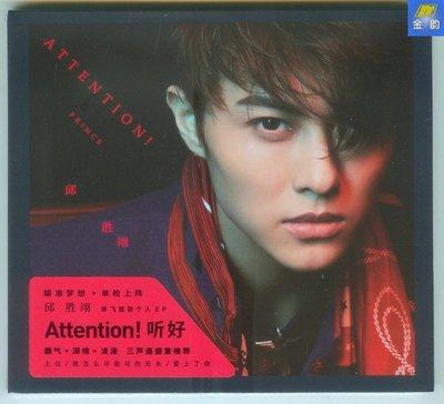 詩軒音像邱勝翊 王子 Attention! 聽好 經典五大發行CD-dp02