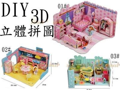 3D立體居家模型玩具拼圖動手DIY書 ...