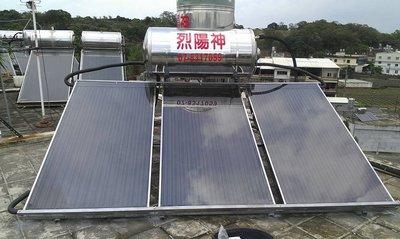 太陽能 熱水器  安裝  保養  維修