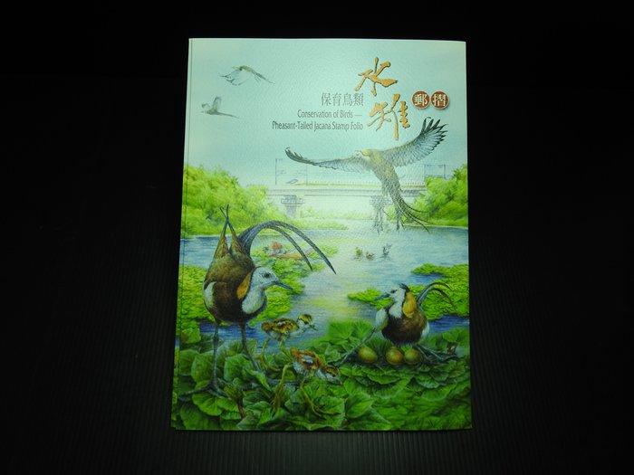 【郵摺30】保育鳥類水雉郵摺《郵局售價:200元,特價8折直購:160元》
