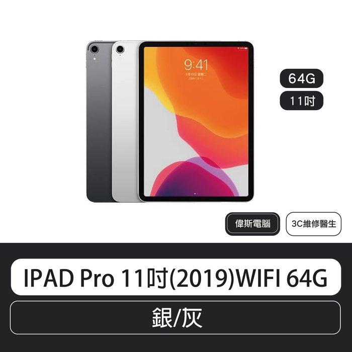 IPAD Pro 11吋(2019)WIFI 64G  銀/灰