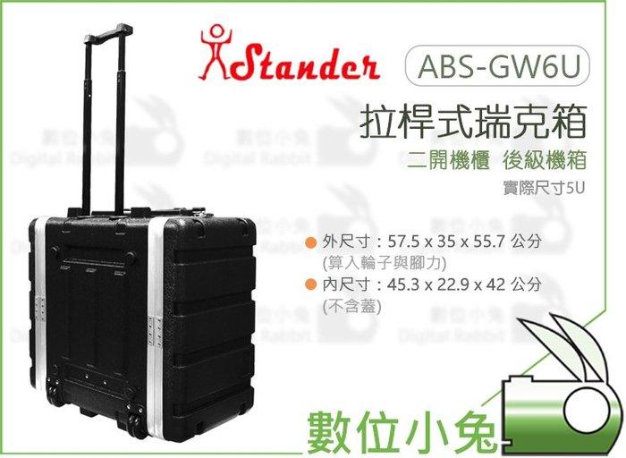 數位小兔【Stander 江楠 ABS-GW6U 拉桿式 瑞克箱】拉桿機箱 附輪 音響 二開機櫃 音響設備 瑞可箱 舞台