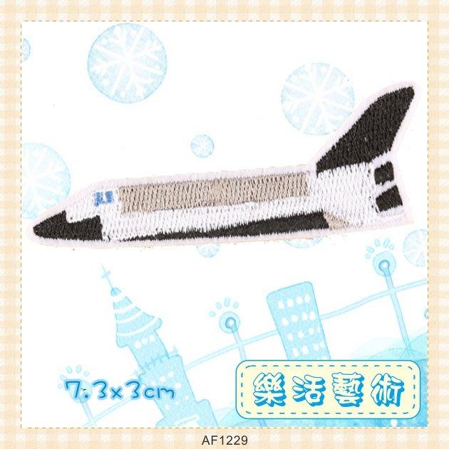 樂活藝術「燙貼布」 ~ 太空飛機 刺繡布貼 熨燙貼 貼花 補丁《有背膠》【現貨】【AF1229】