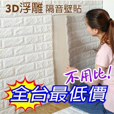 立體壁貼 防撞5-6mm 白磚紋 台灣現貨 壁癌可貼 3D泡綿牆貼 大尺寸70*77
