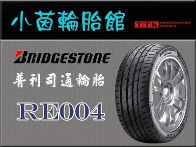 【員林 小茵 輪胎 舘】普利司通 RE004 195/55-15 為了操控而設計,展現了優異街胎應有的特性