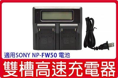 全新 FOR SONY NP-FW50 雙槽高速充電器LCD顯示電量 另有BC-QM1 BC-TRW