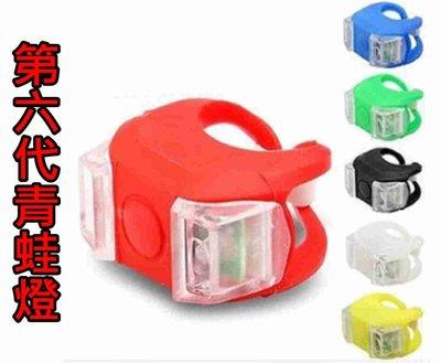 【酷露馬】最新 第六代青蛙燈  (6色可選) 警示燈 雙眼燈 車燈 自行車尾燈 前燈 LED燈 青蛙燈