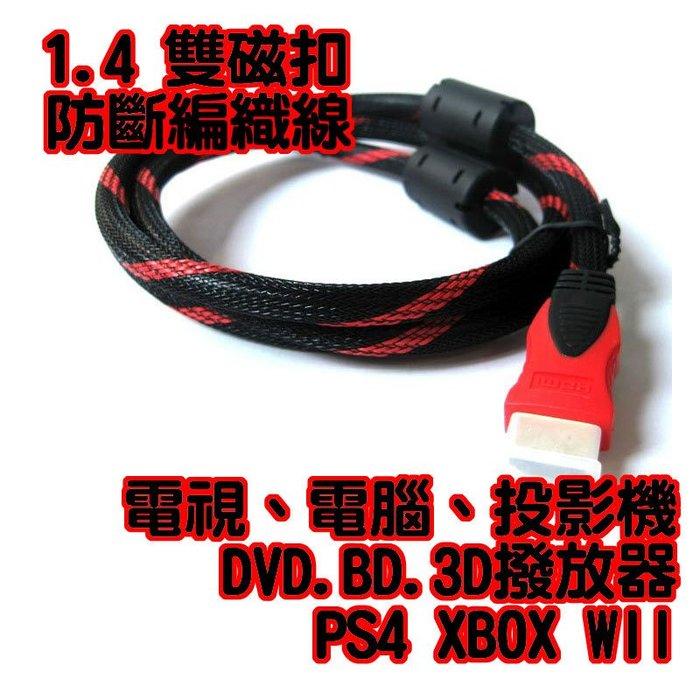 【柑仔舖】全銅版 HDMI線 雙磁環 防斷織線 1.4版 1.5公尺/1.5米/3米/5米/10米/15米/20米