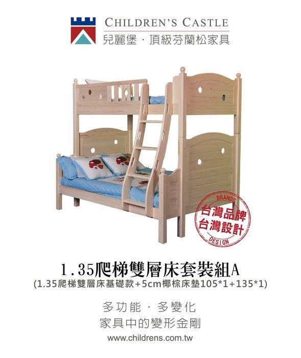 雙層床 兒童床 兒童家具 多功能家具 芬蘭松實木床 【1.35米爬梯雙層床套裝組A】*兒麗堡*