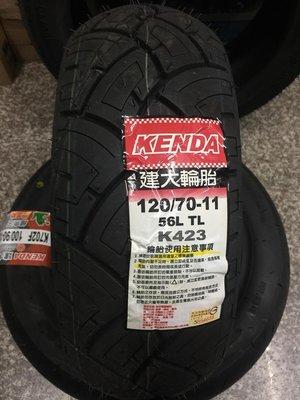 自取價【阿齊】建大輪胎 KENDA K423 120/70-11 110/70-11 偉士牌