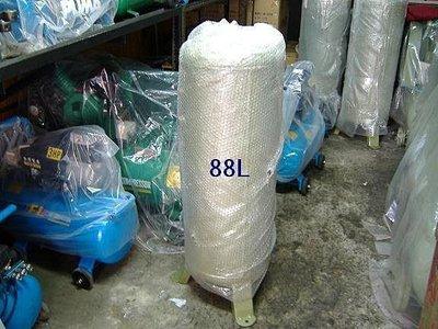 空壓機 站立式儲氣桶 88公升免運費 {吉豐購物堂}