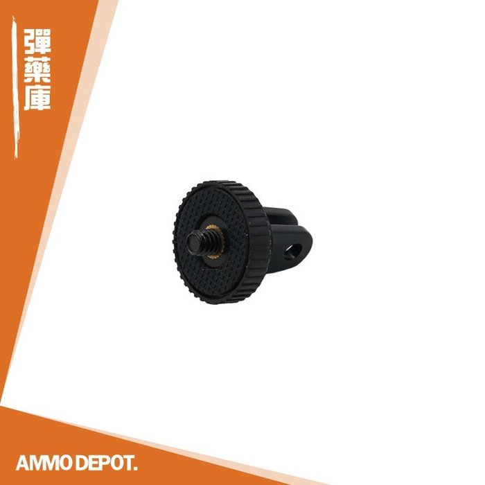 "【AMMO彈藥庫】 GoPro Action SJCam Yi 配件 運動相機 1/4"" 轉接座 DF-J07-1"