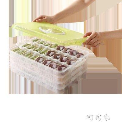 餃子盒凍餃子家用保鮮收納盒雞蛋盒水餃多層速凍餛飩盒大號 幻越工藝