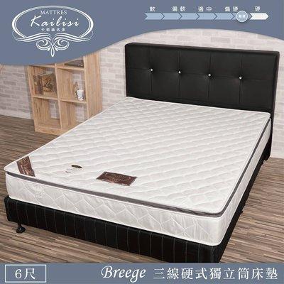 床墊【UHO】Kailisi卡莉絲名床-戀香三線硬式獨立筒床墊-6尺雙人加大#運費另計