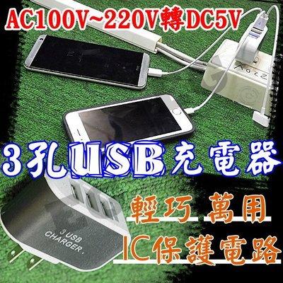 M1A62 3孔USB充電器 LED指示燈插頭 三星/htc/SONY/小米/華為等智能手機 一分三 IC