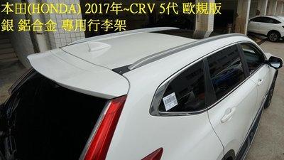 新店【阿勇的店】CRV 5代 歐規版鋁合金銀專用車頂行李架 2017 CRV 五代 車頂架 行李架 CRV 5代 行李架