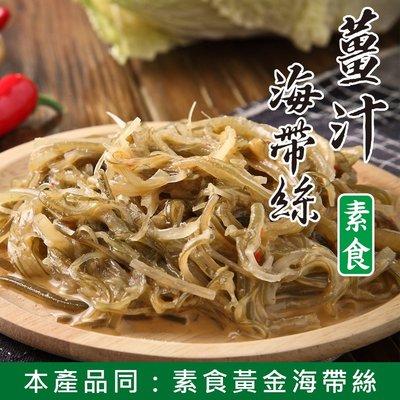 R(免運)【益康泡菜】素食薑汁海帶絲(500g±10g) x4罐特惠組-小辣,大辣選擇  (0508)