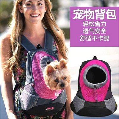 狗狗背包旅行寵物背包寵物後背包寵物胸前包 寵物外出便攜狗背包 WD    全館免運