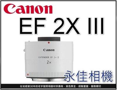 永佳相機_CANON EXTENDER EF 2X III 2XIII EF2X 三代 加倍鏡 【平行輸入】2