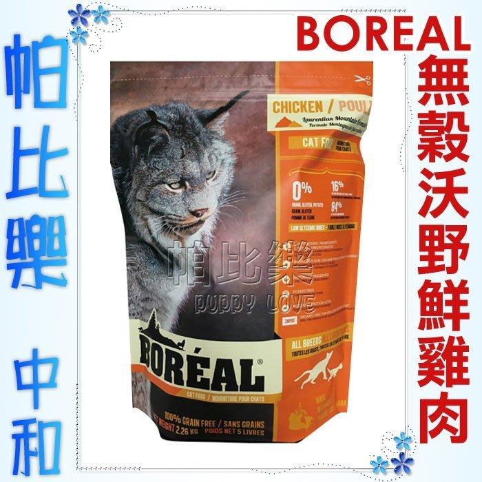 帕比樂-加拿大BOREAL.無穀沃野鮮雞肉全貓配方【5磅 約2.26kg】全球低GI高鮮肉貓糧專業領導配方,WDJ推薦