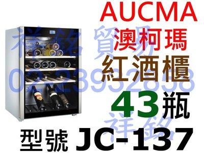 祥銘AUCMA澳柯瑪紅酒櫃JC-137約43瓶白酒櫃多溫區恆溫葡萄酒櫃請詢價