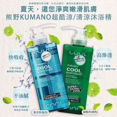 **幸福泉** 日本熊野KUMANO【R5021】超酷涼/清涼沐浴精 600ml.特惠價$190