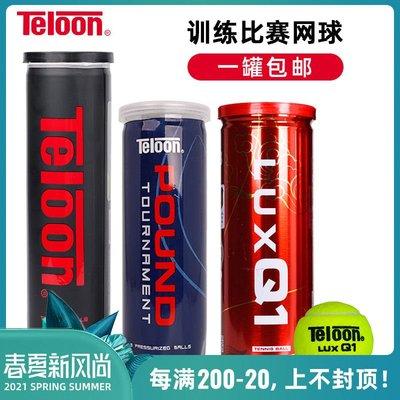 Teloon天龍網球Pound P4沖擊波比賽罐裝高性價彈跳好氣壓足4個裝