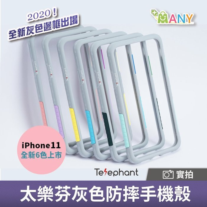 新色《贈無線充電盤》太樂芬 iPhone 11 手機殼 i8 手機殼 i11 手機殼 se2 手機殼 抗污防摔 潮流配色
