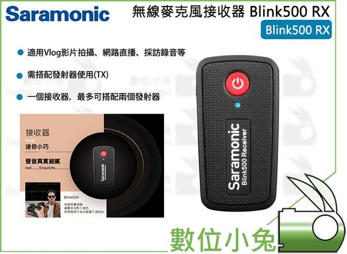 數位小兔【Saramonic 無線麥克風接收器 Blink500 RX】MINIMIC 小蜜蜂 無線麥克風 B5 B4