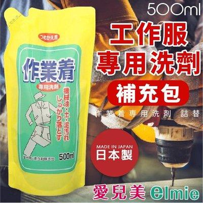 日本品牌【愛兒美Elmie】工作服清潔劑 補充包