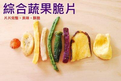 ~自然甜堅果~綜合酥果脆片,片片完整,原色原味營養保留~150G只要100元