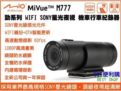 [免運+送32G] Mio MiVue M777 單鏡頭 WIFI 機車行車記錄器 – 外送員必備 SONY 星光夜視