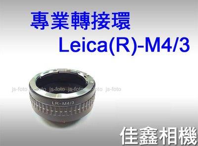 @佳鑫相機@(全新品)專業轉接環 Leica(R)-M4/3 for Leica R鏡頭 轉接 Micro4/3機身 EPL5/GF6/GX1/OM-D