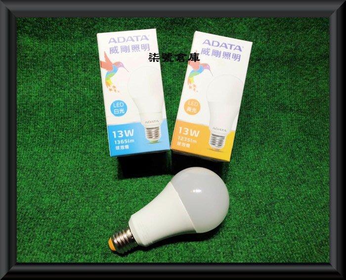 柒號倉庫 燈泡類 威剛照明 LED 威剛13WLED ADATA 全電壓LED燈泡 超值優惠 高雄燈泡