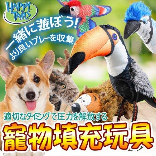 【🐱🐶培菓寵物48H出貨🐰🐹】happy tails》可愛紓壓解悶寵物填充動物玩具-紅鸚鵡/海狸特價259元