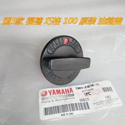 摩托車配件 雅馬哈摩托車原廠配件 國三YAMAHA巧格JOG福禧100原裝油箱蓋
