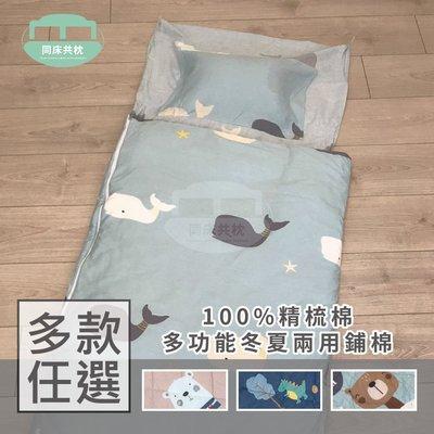 §同床共枕§  Smile 100%精梳棉 多功能冬夏兩用鋪棉兒童睡袋 135x150cm-多款選擇